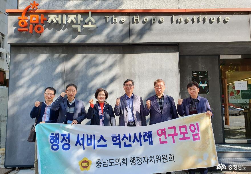 충남도의회 한영신 의원, 행정서비스 혁신사례 현장방문