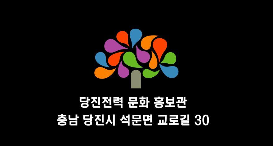 당진전력 문화 홍보관을 찾아가다!