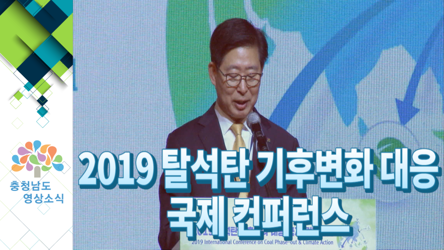 [NEWS]2019 탈석탄 기후변화 대응 국제 컨퍼런스