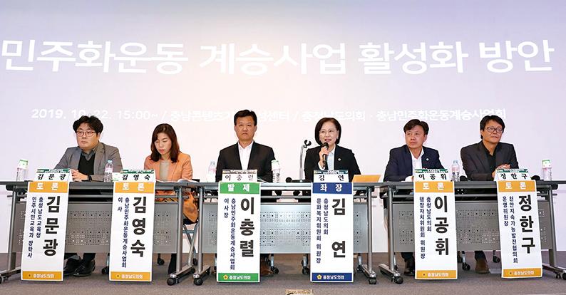 민주화운동 계승사업 활성화 모색