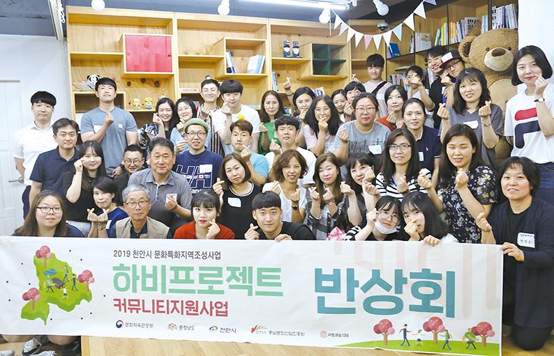 천안, 국내 첫 문화도시 향해 도약
