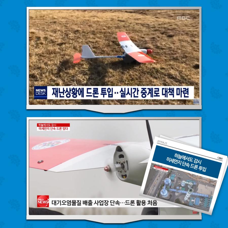 재난상황에 드론 투입, 실시간 중계로 대책 마련(MBC)