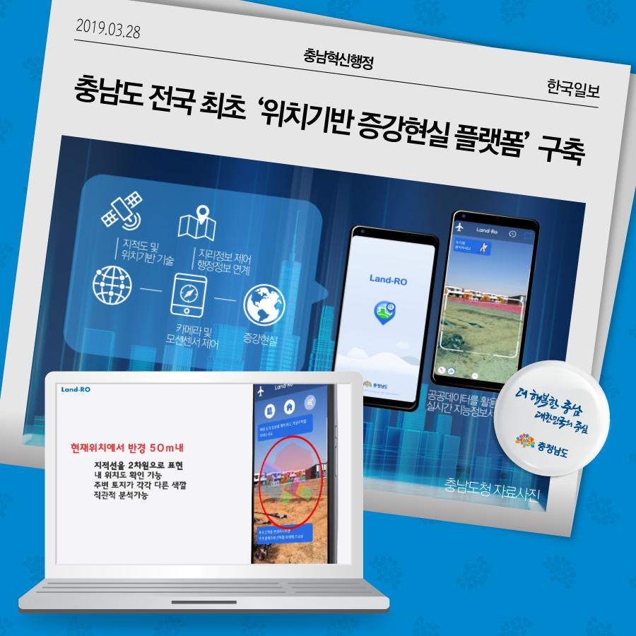 충남도 전국 최초 '위치기반 증강현실 플랫폼' 구축(한국일보, 2019.03.28.)