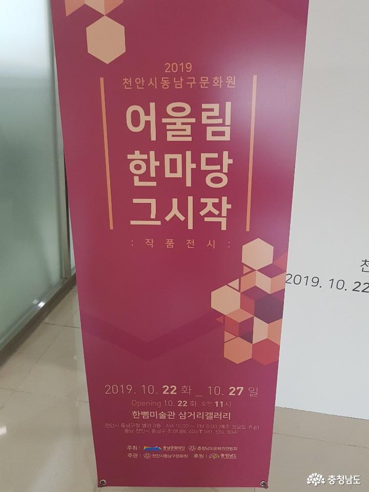2019 천안시 동남구문화원 어울림 한마당 그 시작
