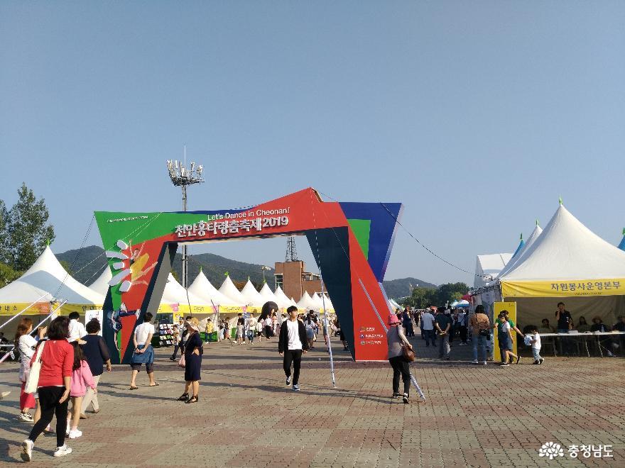 신명나는 춤으로 하나되었던 세계인의 축제  '2019 천안흥타령춤축제' 3