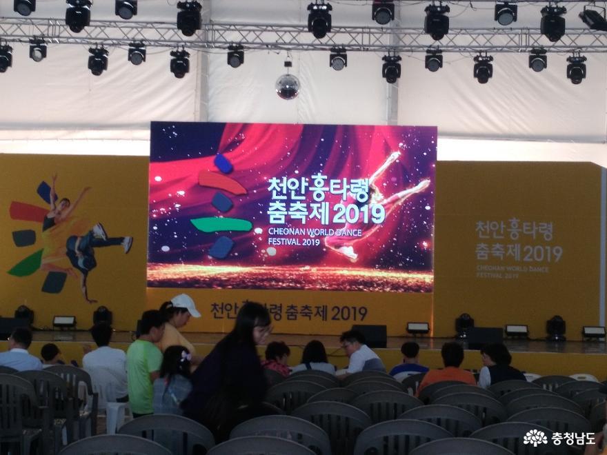 신명나는 춤으로 하나되었던 세계인의 축제  '2019 천안흥타령춤축제' 9