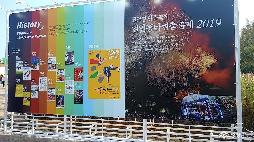 신명나는 춤으로 하나되었던 세계인의 축제  '2019 천안흥타령춤축제' 10