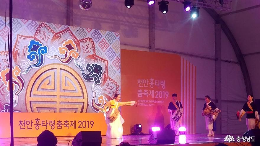 신명나는 춤으로 하나되었던 세계인의 축제  '2019 천안흥타령춤축제' 15