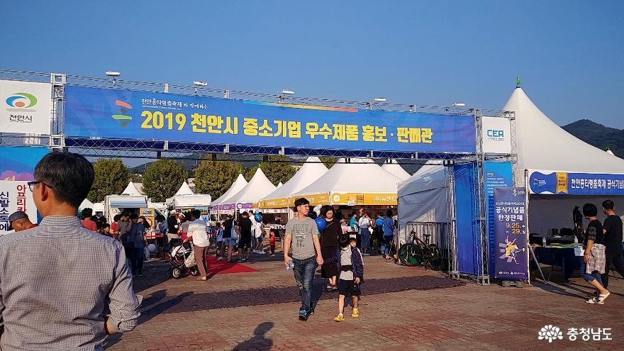 신명나는 춤으로 하나되었던 세계인의 축제  '2019 천안흥타령춤축제' 41