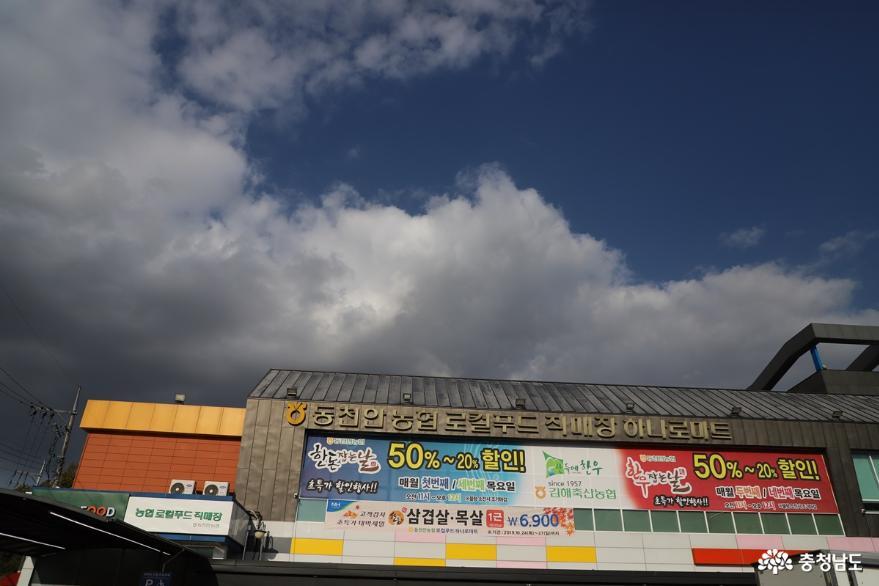 건강한 먹거리 로컬푸드, 동천안농협로컬푸드 직매장