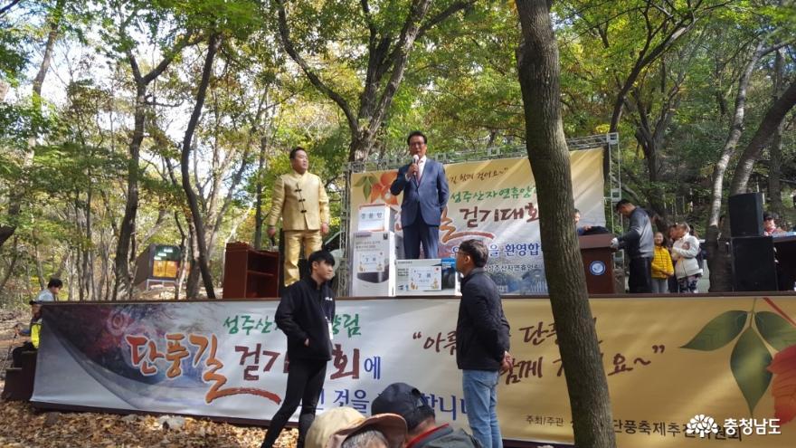 관광객을 보듬는 성주산 단풍길 걷기대회 7