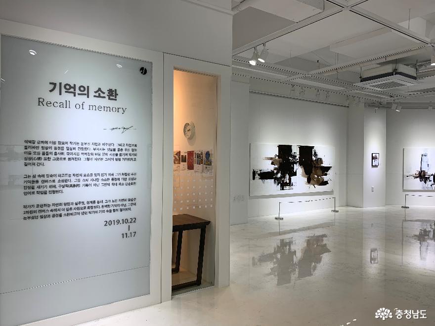 천안 제이아트센터 제이갤러리, 연상록작가 <기억의 소환>展