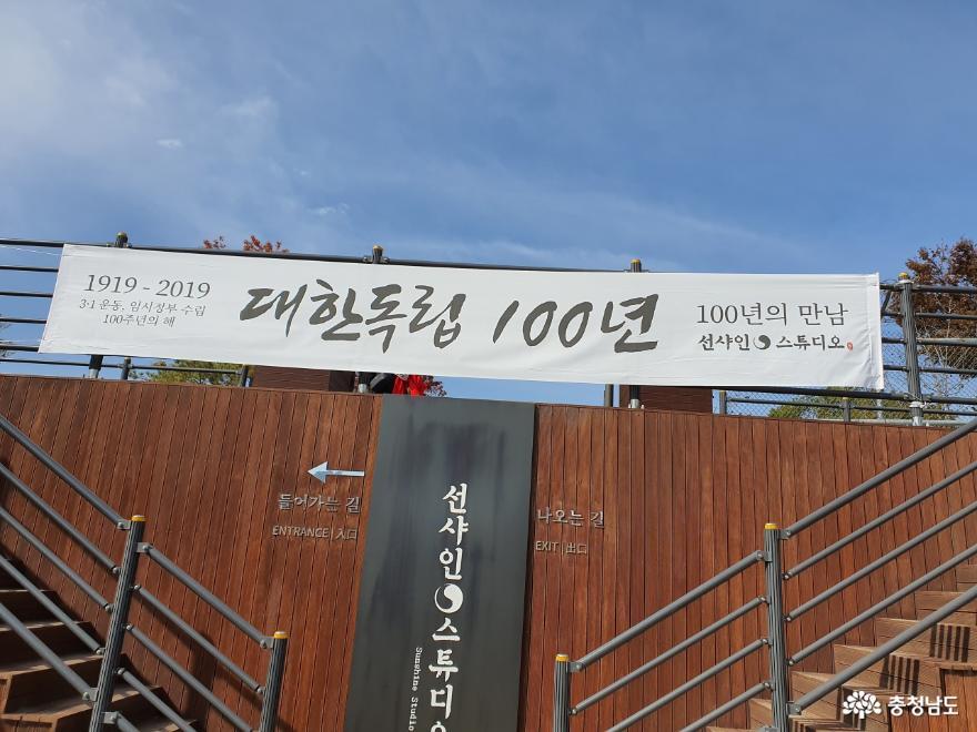 드라마 미스터선샤인의 감동을 갖고 찾아간 논산 선샤인랜드!! 1