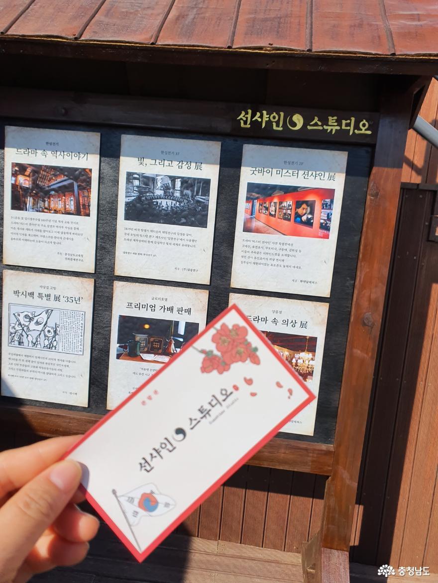 드라마 미스터선샤인의 감동을 갖고 찾아간 논산 선샤인랜드!! 3
