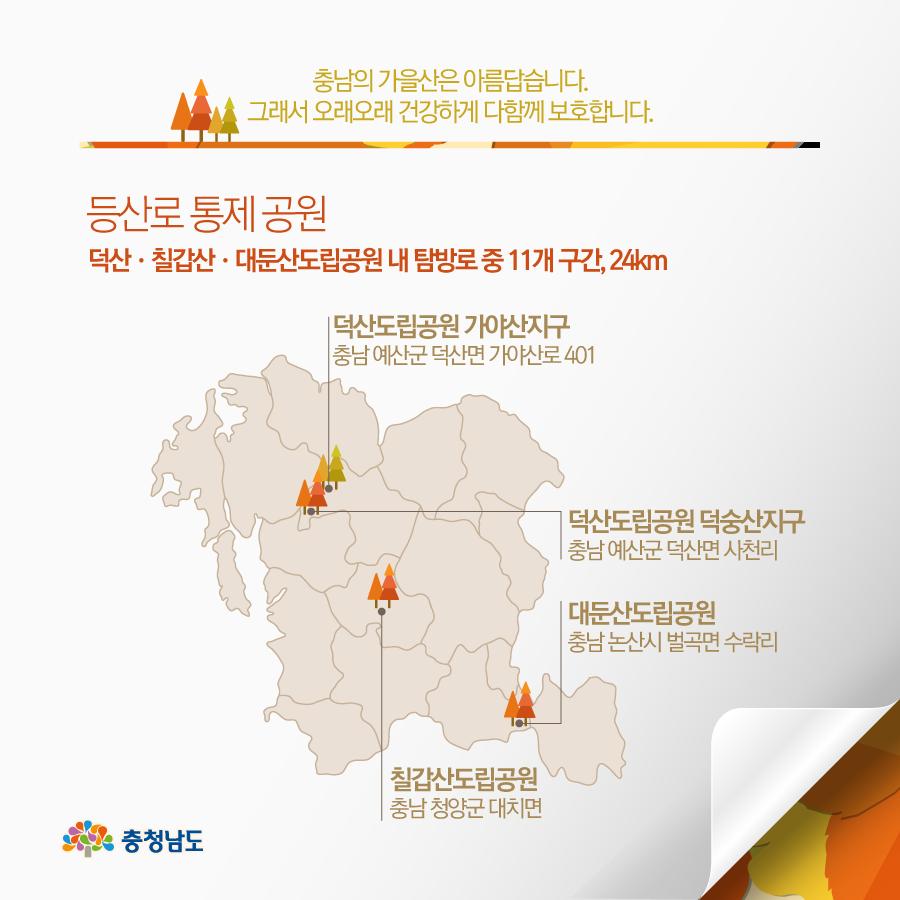 등산로 통제 공원 - 덕산·칠갑산·대둔산도립공원 내 탐방로 중 11개 구간, 24km