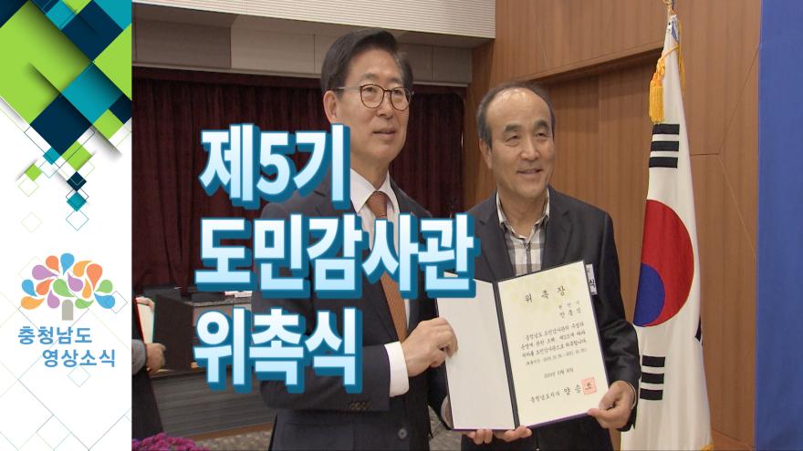 [NEWS]제5기 도민감사관 위촉식