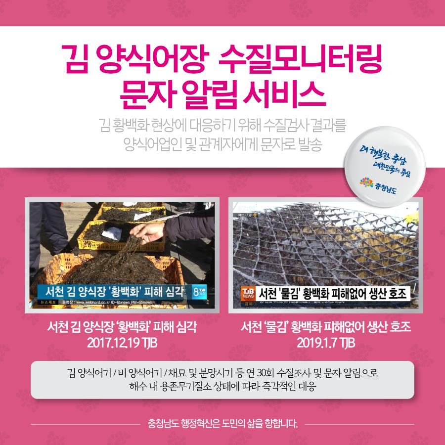 김 양식어장  수질모니터링 문자 알림 서비스