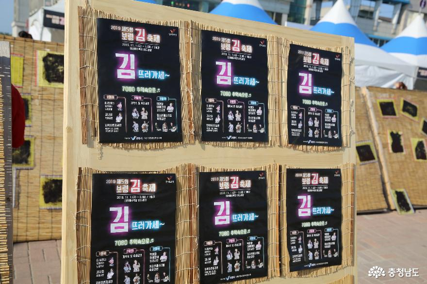 보령 대천해수욕장에서 열린 김축제에서 만난 음식 5