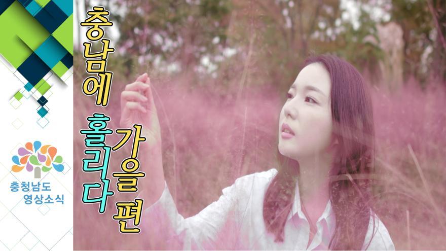 [홍보영상] 충남에 홀리다 (가을 편)