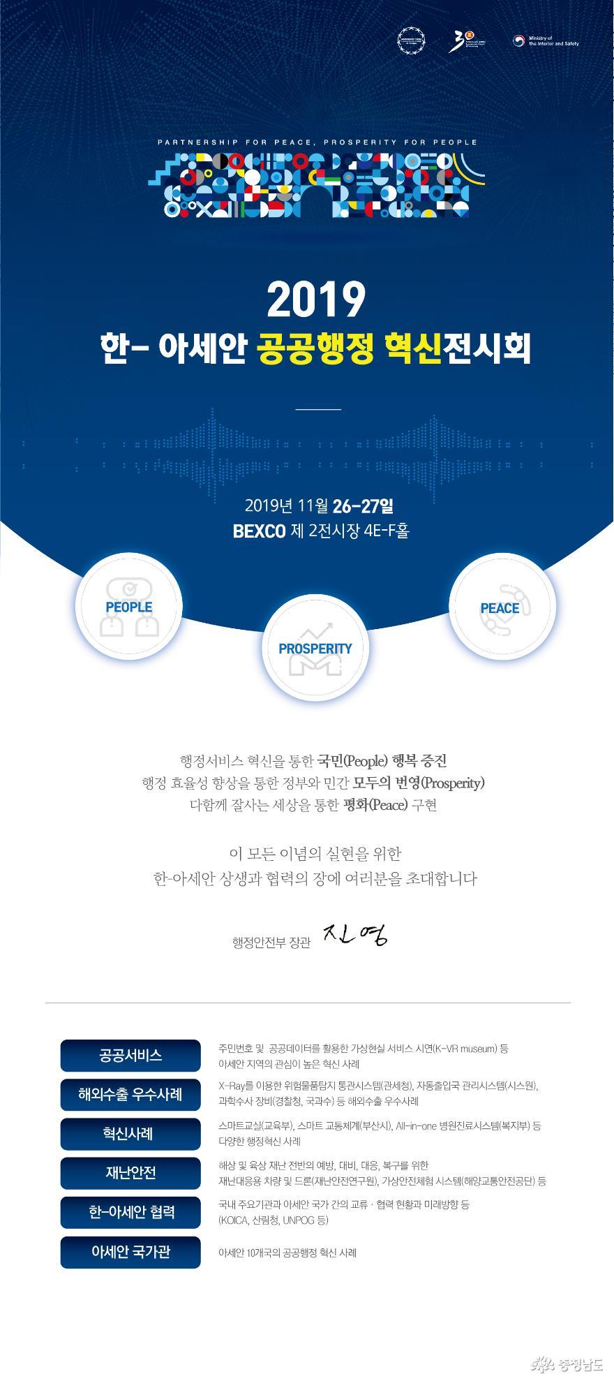 한-아세안 공공행정 혁신전시회 및 행정장관회의