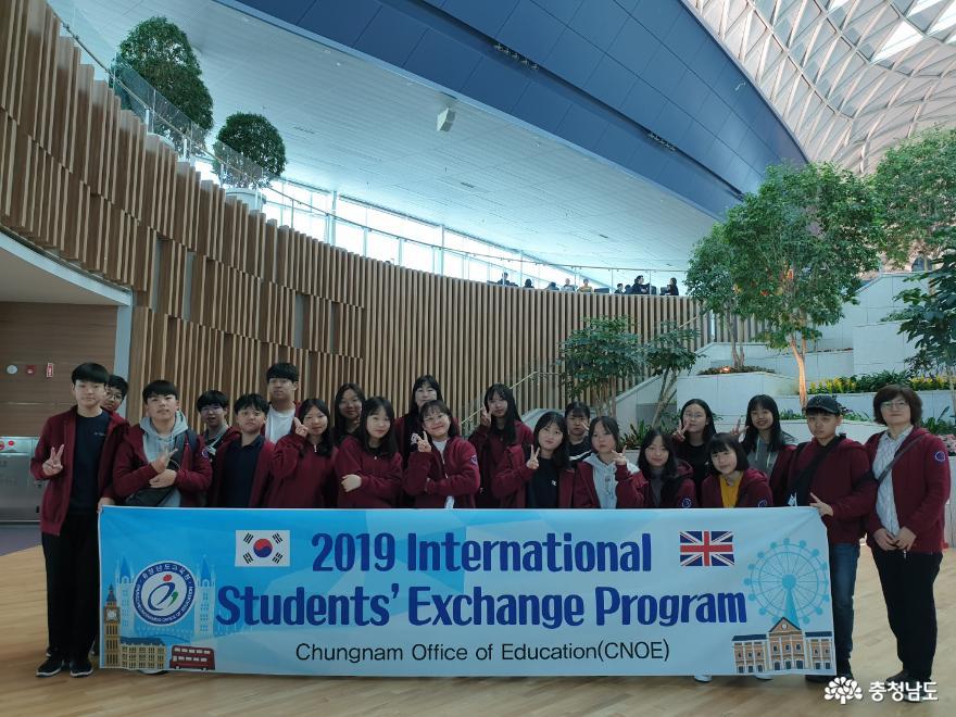충남 중학생들 영국 런던 국제교류 프로그램 참가