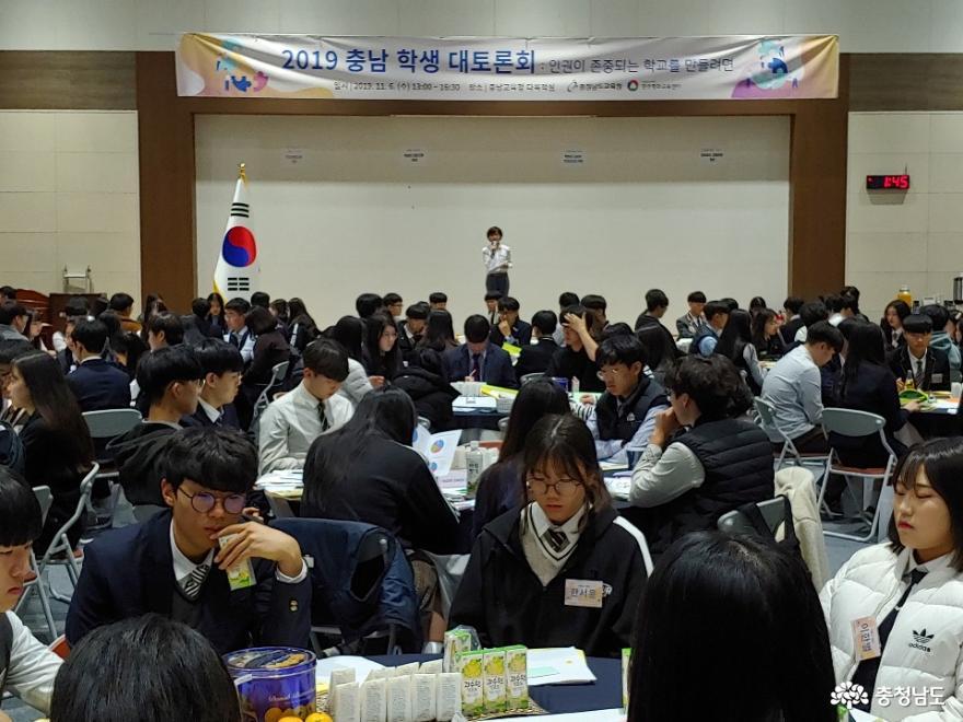 인권이 존중되는 학교 만들기 열띤 토론 2