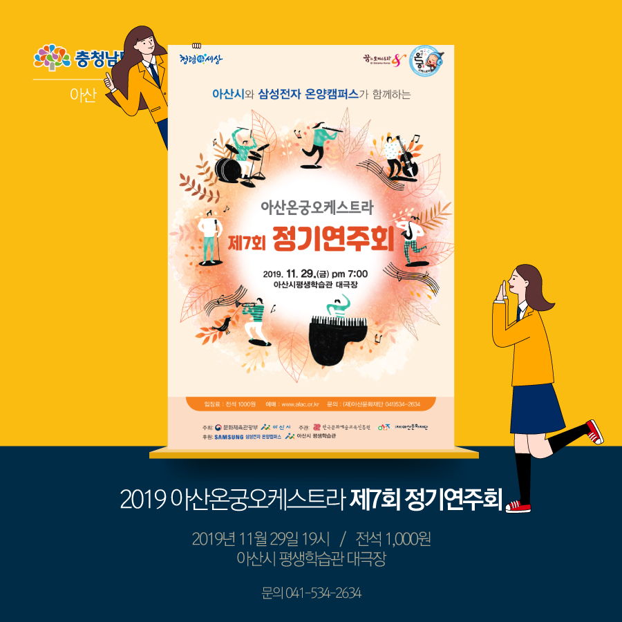 2019 아산온궁오케스트라 제7회 정기연주회
