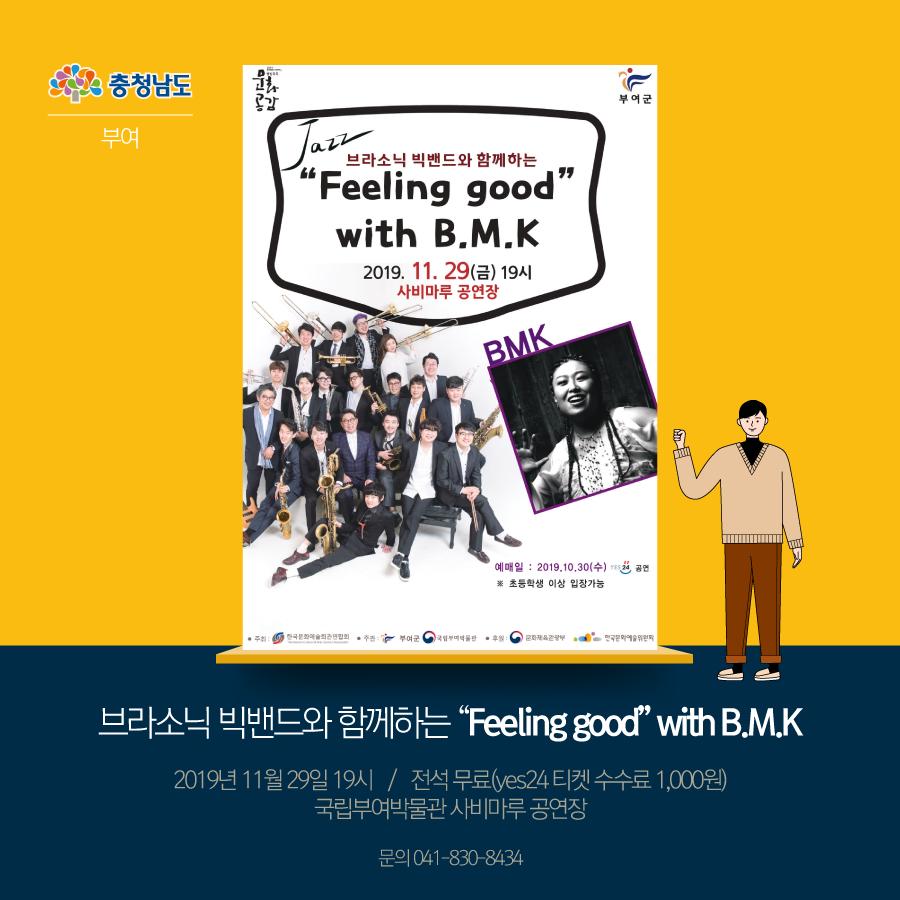 """브라소닉 빅밴드와 함께하는 """"Feeling good"""" with B.M.K"""