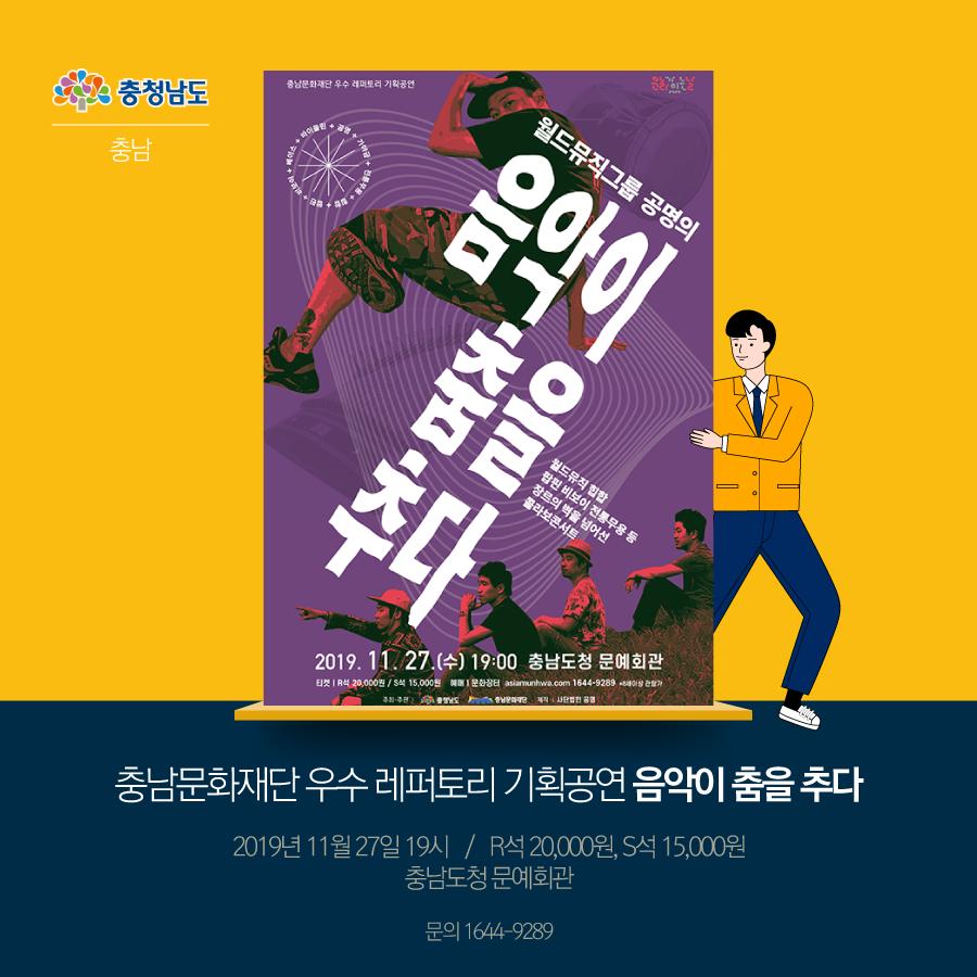 충남문화재단 우수 레퍼토리 기획공연 음악이 춤을 추다
