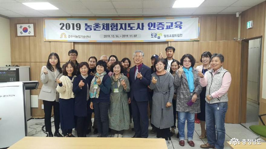 공주시, 농촌체험지도사 인증 교육과정 수료식 개최