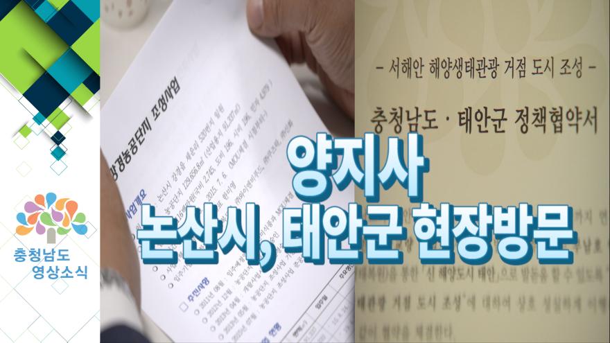 [NEWS]양지사, 논산시, 태안군 현장방문