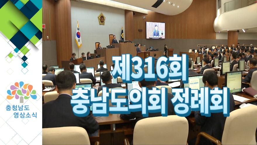 [NEWS]제316회 충남도의회 정례회