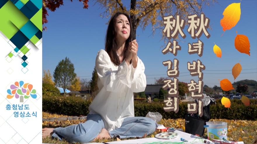 [VCR] 秋사 김정희 秋녀 박현미