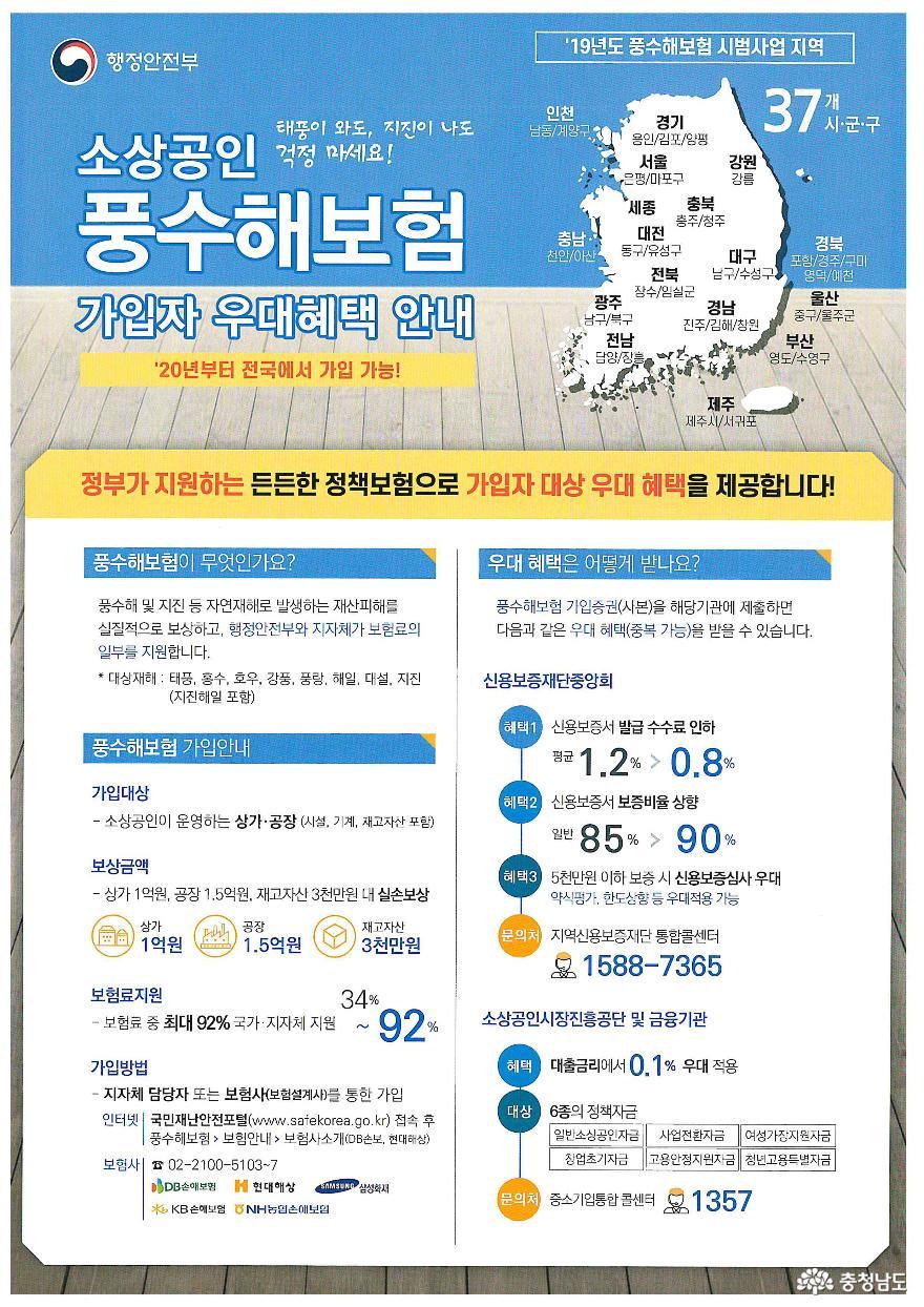 천안시, 겨울철 재난대비 '풍수해보험' 가입하세요!