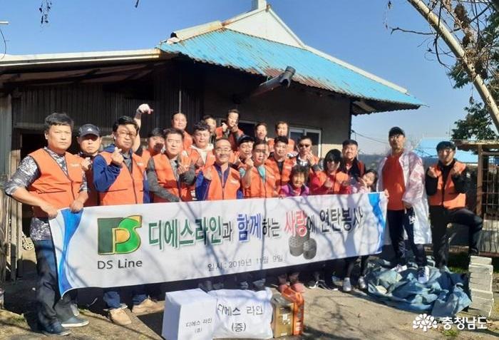 천안지역 친목단체 DS line, 성남면서 연탄 500장으로 '훈훈함' 전해