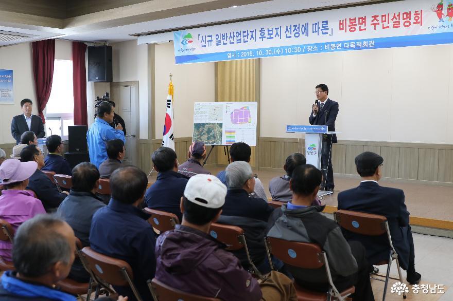 일반산단 스마트타운 선정지 주민반응 상반