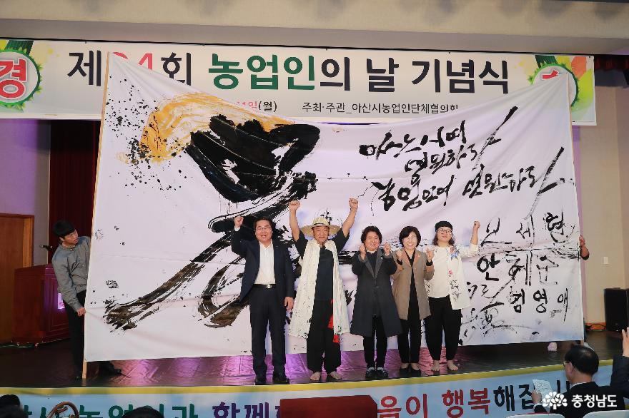 아산시, 제24회 농업인의 날 기념식 개최 1