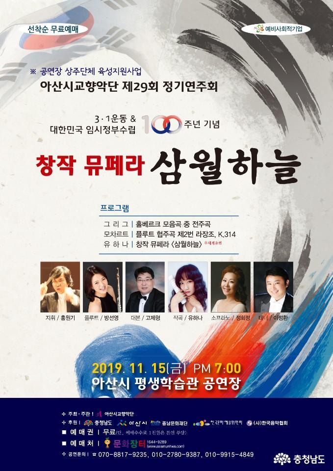 아산시교향악단, 제29회 정기연주회 개최 1