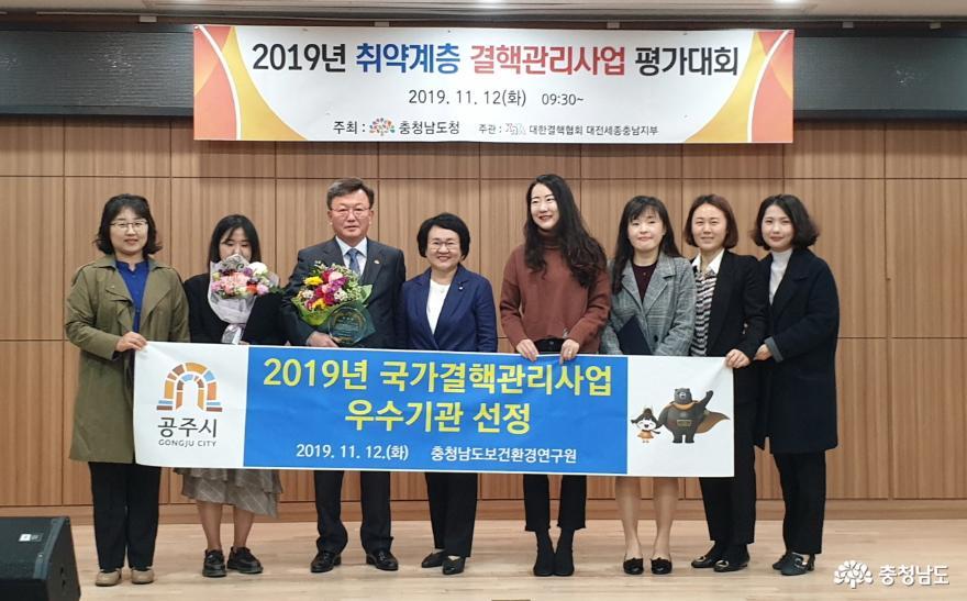 공주시, 2019년 결핵관리사업 우수기관 선정