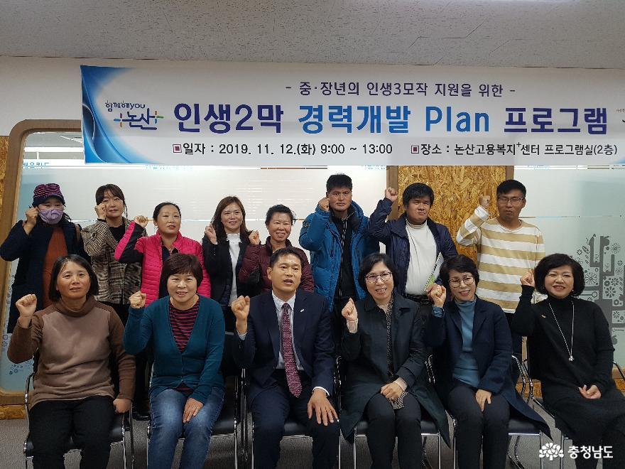 논산시, 인생2막 경력개발 Plan 프로그램 실시