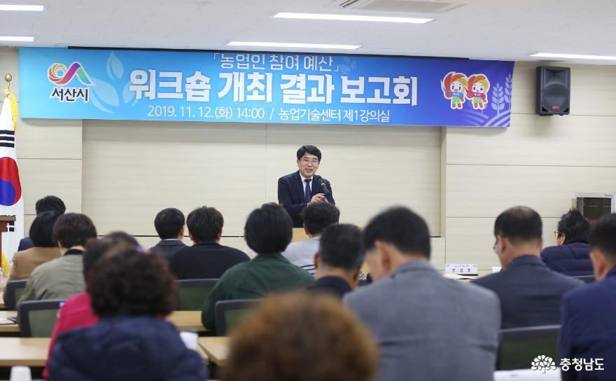 서산시,'농업인 참여 예산 워크숍' 개최결과 보고회 열려!