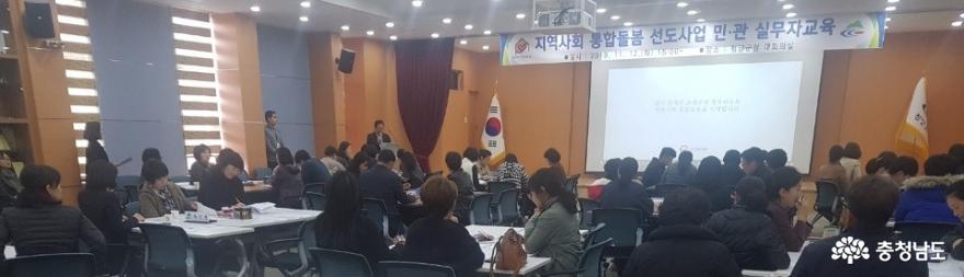 청양군, 지역사회 통합돌봄사업 실무자 교육