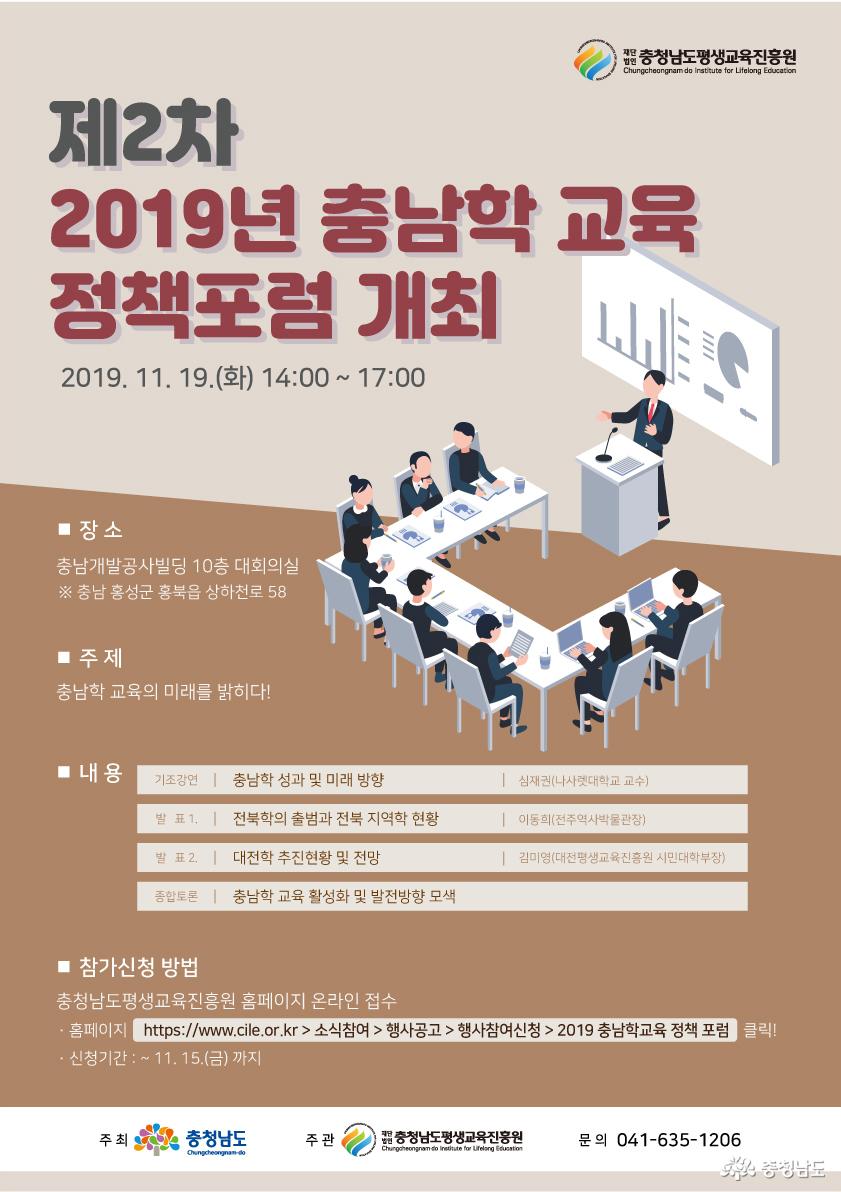 진흥원, 충남학 교육의 미래를 밝히다!