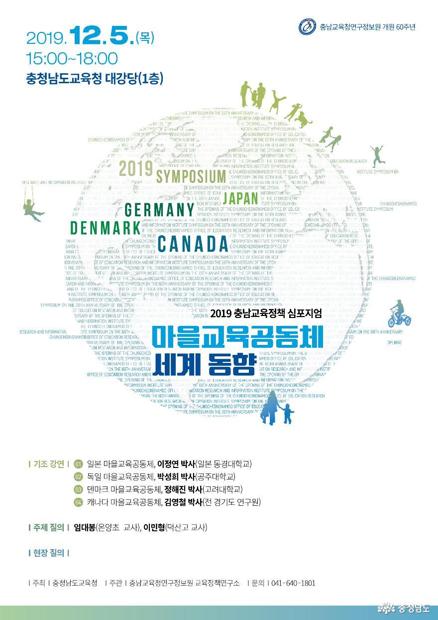 세계 마을교육공동체 사례 통해 충남 미래 모색