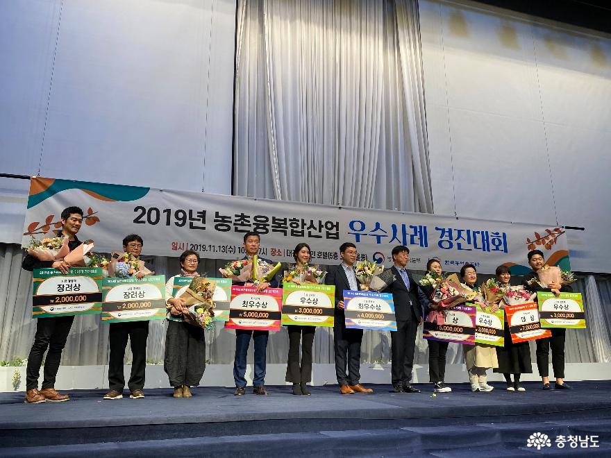 농촌융복합산업 경진대회 7년 연속 수상 쾌거