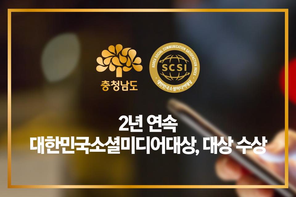 충남 대한민국소셜미디어대상 대상 수상
