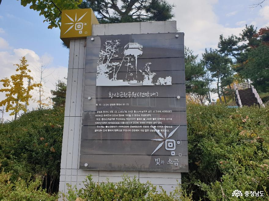 논산 황산 근린공원과 백년가게로 선정된 복어맛집 황산옥 1