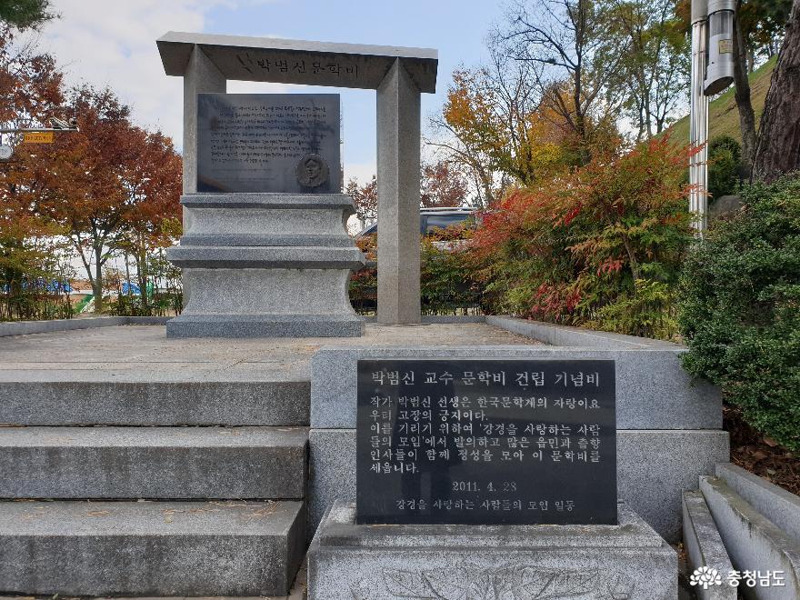 박범신 교수 문학비 건립 기념비