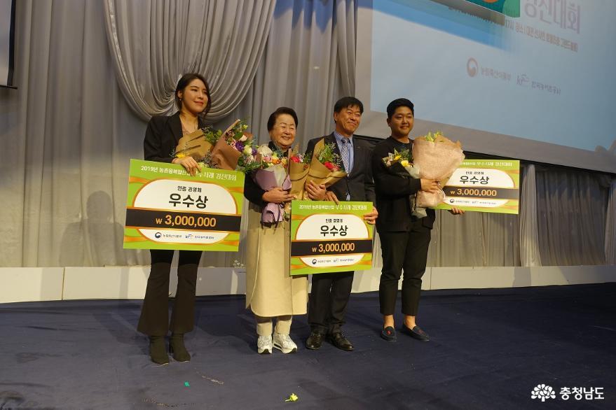 2019농촌융복합산업우수사례 경진대회 2