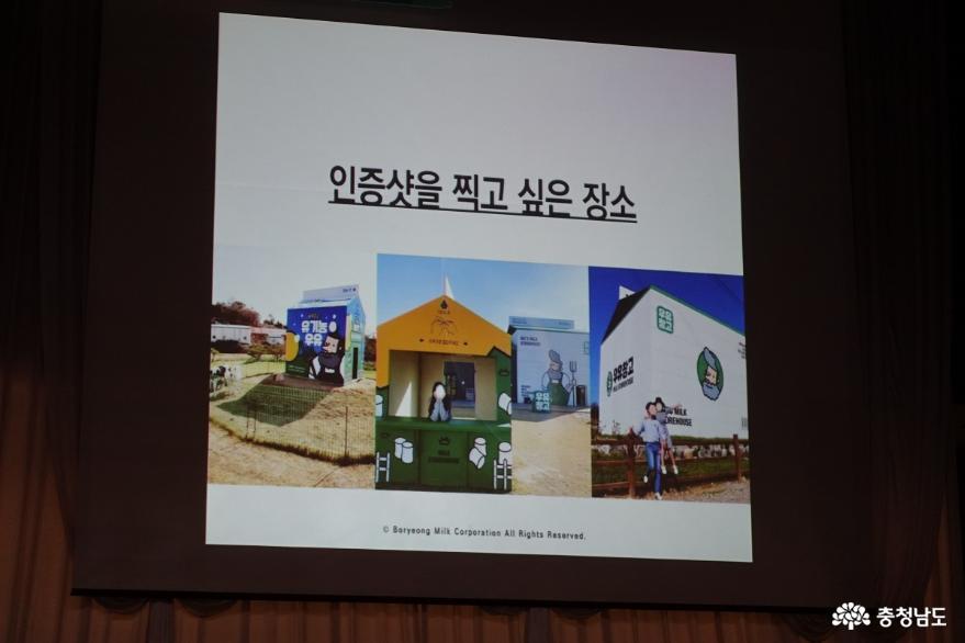 2019농촌융복합산업우수사례 경진대회 9